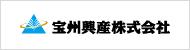 宝州興産株式会社