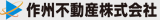 作州不動産株式会社