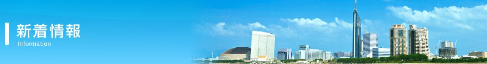 エイルマンション天神(中央区・分譲・一戸)が2017年1月27日より弊社管理物件となりました。